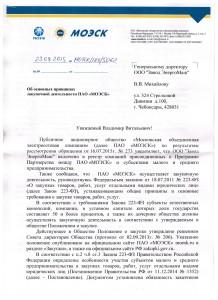 МОЭСК Решение о присоединении к программе партнерства_Страница_1