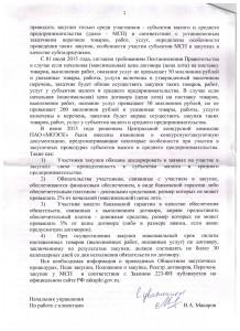 МОЭСК Решение о присоединении к программе партнерства_Страница_2