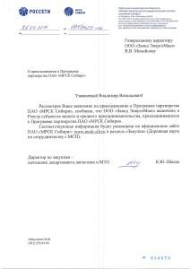 МРСК Сибири Решение о присоединении к программе партнерства
