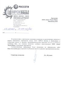 МРСК ЦиП Решение о присоединении к программе партнерства