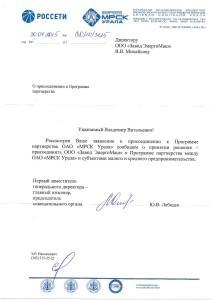 МРСК УРАЛА Решение о присоединении к программе партнерства