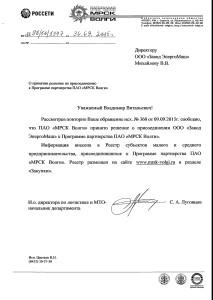 МРСК ВОЛГИ Решение  о присоединении к программе партнерства