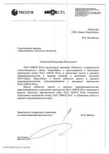 МРСК Юга  Решение  о присоединении к программе партнерства