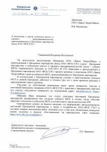 ОАО ФСК ЕЭС О включении в реестр