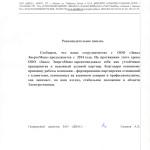 Письмо-рекомендация